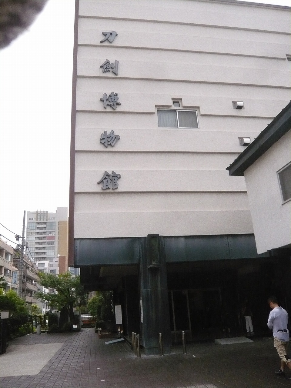 ポタリング 代々木・刀剣美術館_a0262093_18013337.jpg