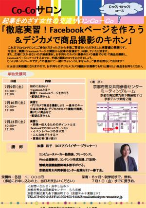 ここにおります〜しばらくの予定:Co-Coサロン講座・ゼスト御池季節のうたコンテスト・茨木市WAM講座「少女歌劇の世界」_c0069903_16155952.jpg