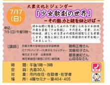 ここにおります〜しばらくの予定:Co-Coサロン講座・ゼスト御池季節のうたコンテスト・茨木市WAM講座「少女歌劇の世界」_c0069903_16220776.jpg