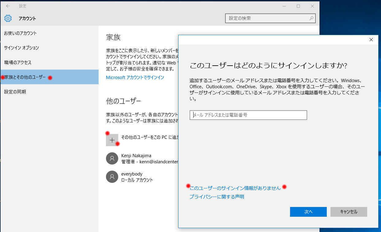 Windows10 HOME でパスワードがないゲストユーザを作る_a0056607_12535261.jpg
