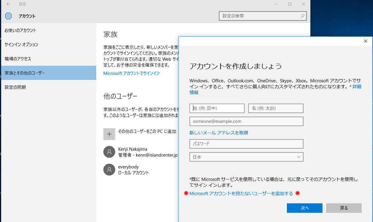 Windows10 HOME でパスワードがないゲストユーザを作る_a0056607_12555460.jpg