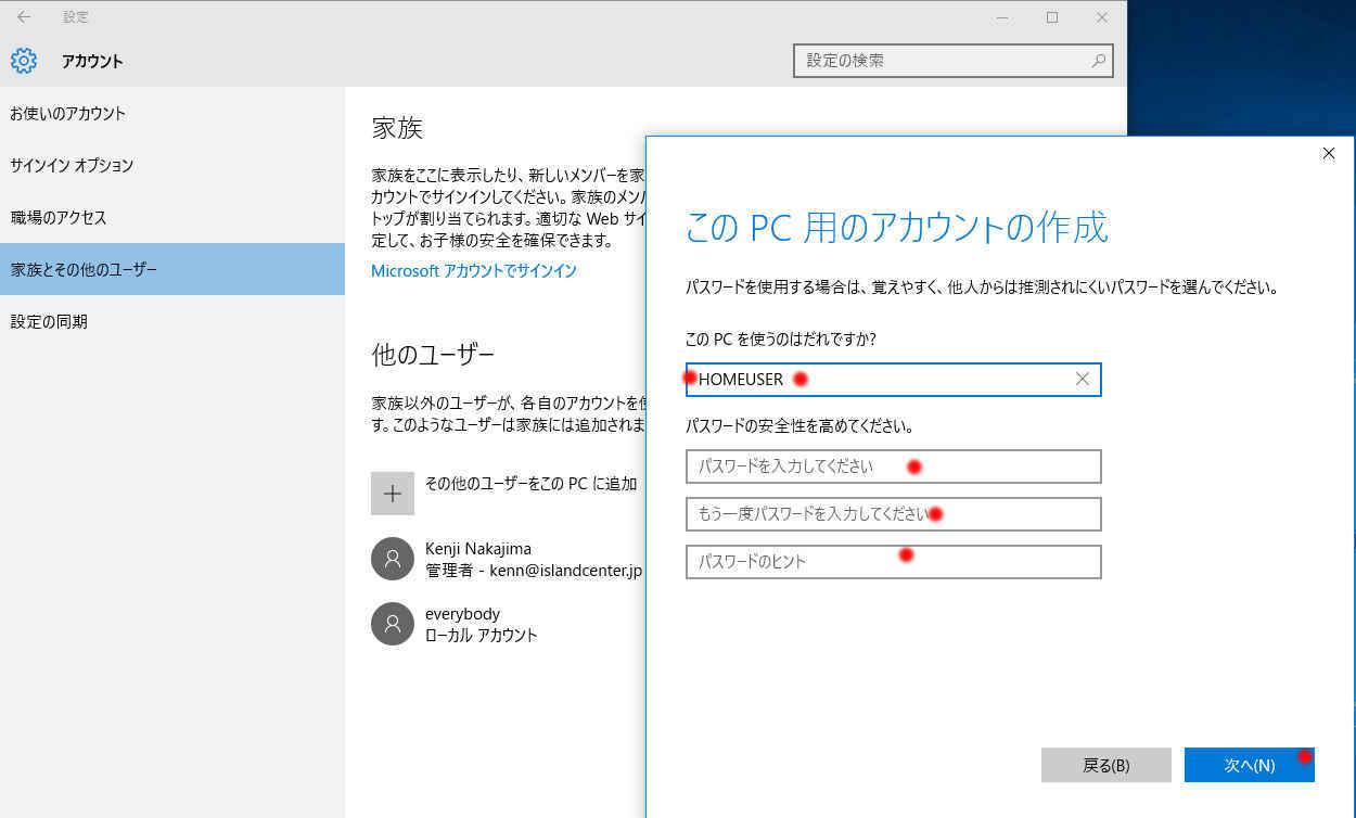 Windows10 HOME でパスワードがないゲストユーザを作る_a0056607_12563173.jpg