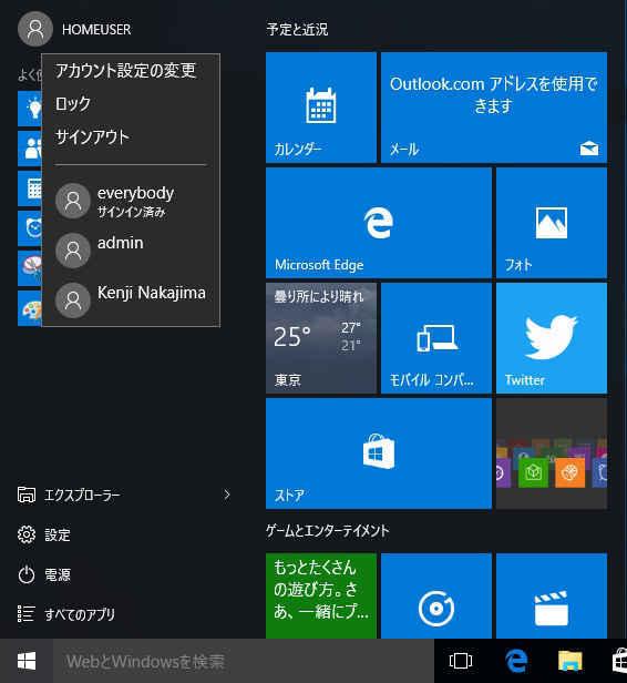 Windows10 HOME でパスワードがないゲストユーザを作る_a0056607_12582985.jpg