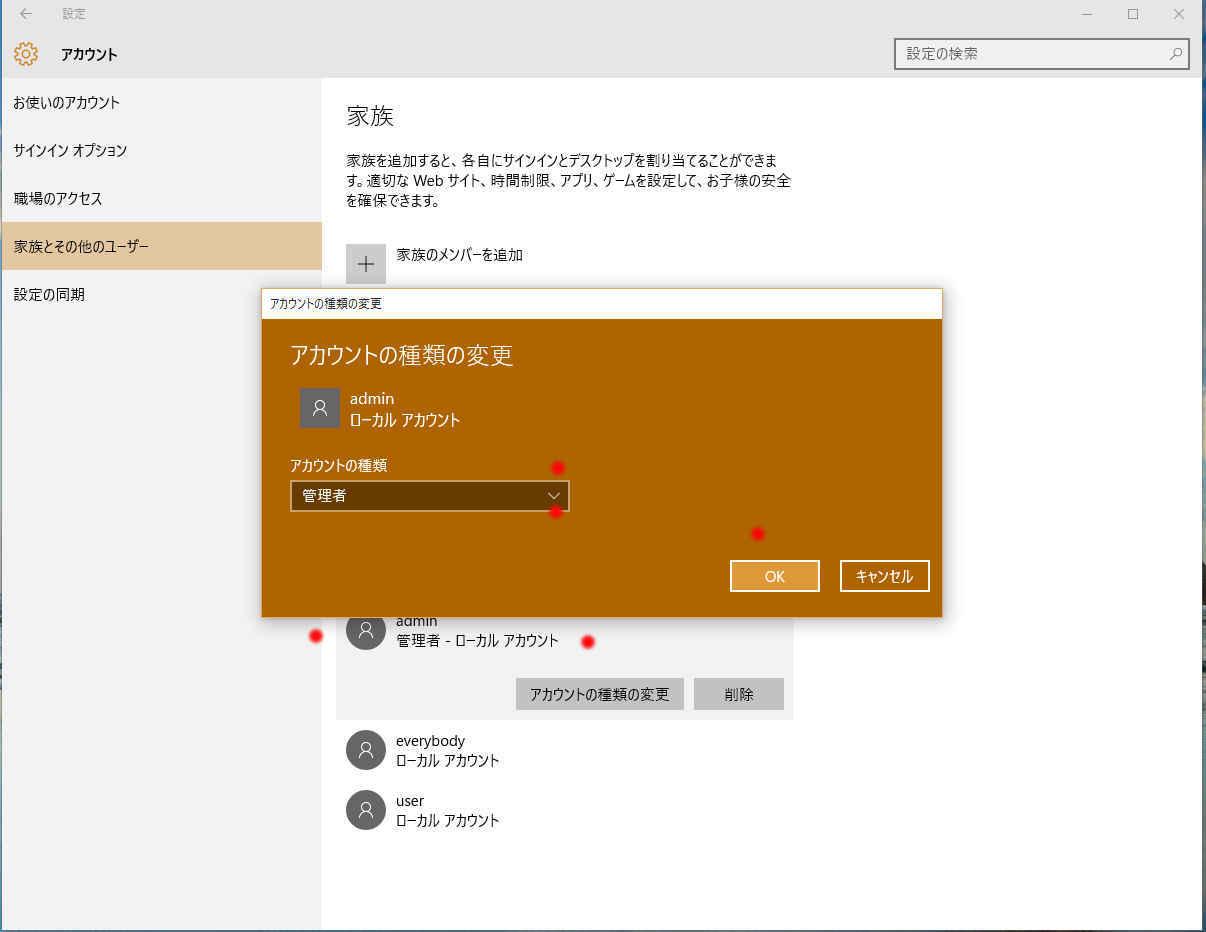 Windows10 HOME でパスワードがないゲストユーザを作る_a0056607_12590322.jpg