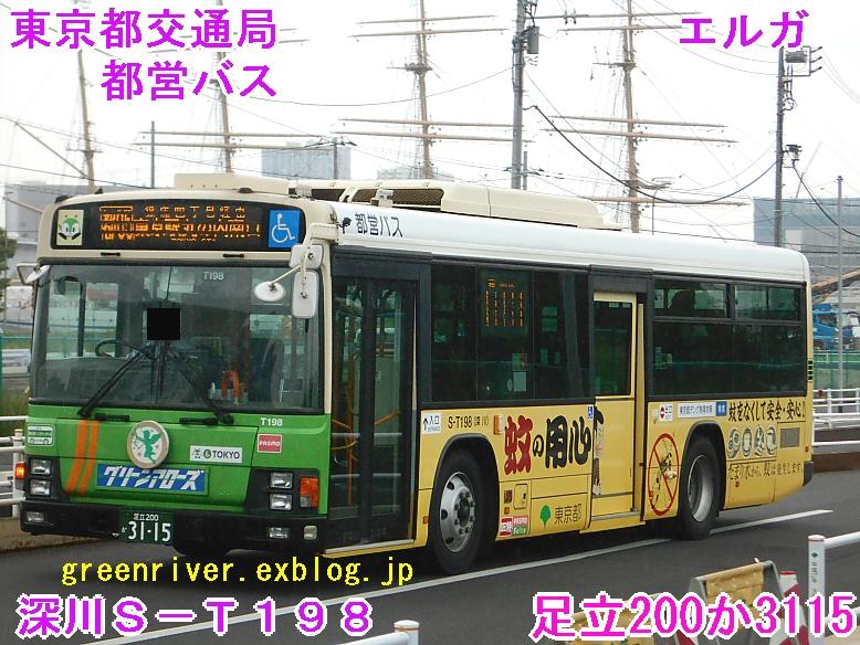 東京都交通局 S-T198 【蚊の用心】_e0004218_2072719.jpg