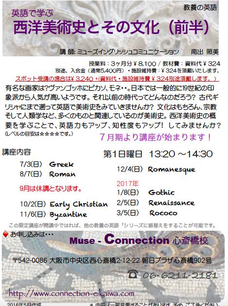 7月から始まる新講座@Connection_c0215031_23570208.png