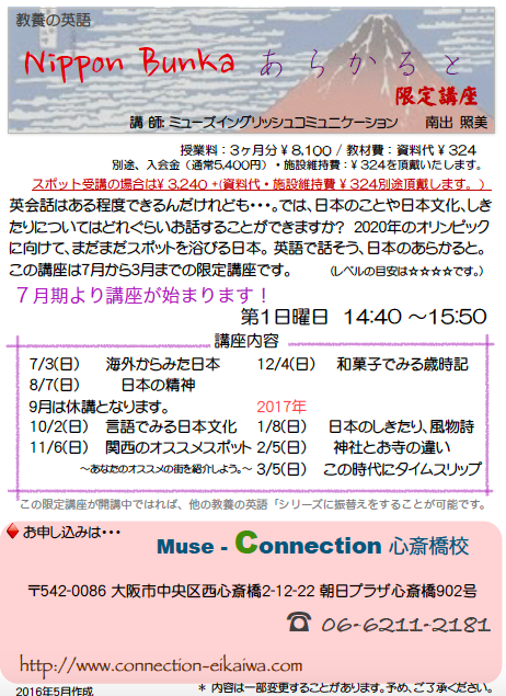 7月から始まる新講座@Connection_c0215031_23571181.png