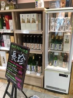 松坂屋名古屋店 試飲販売_d0007957_01594796.jpg