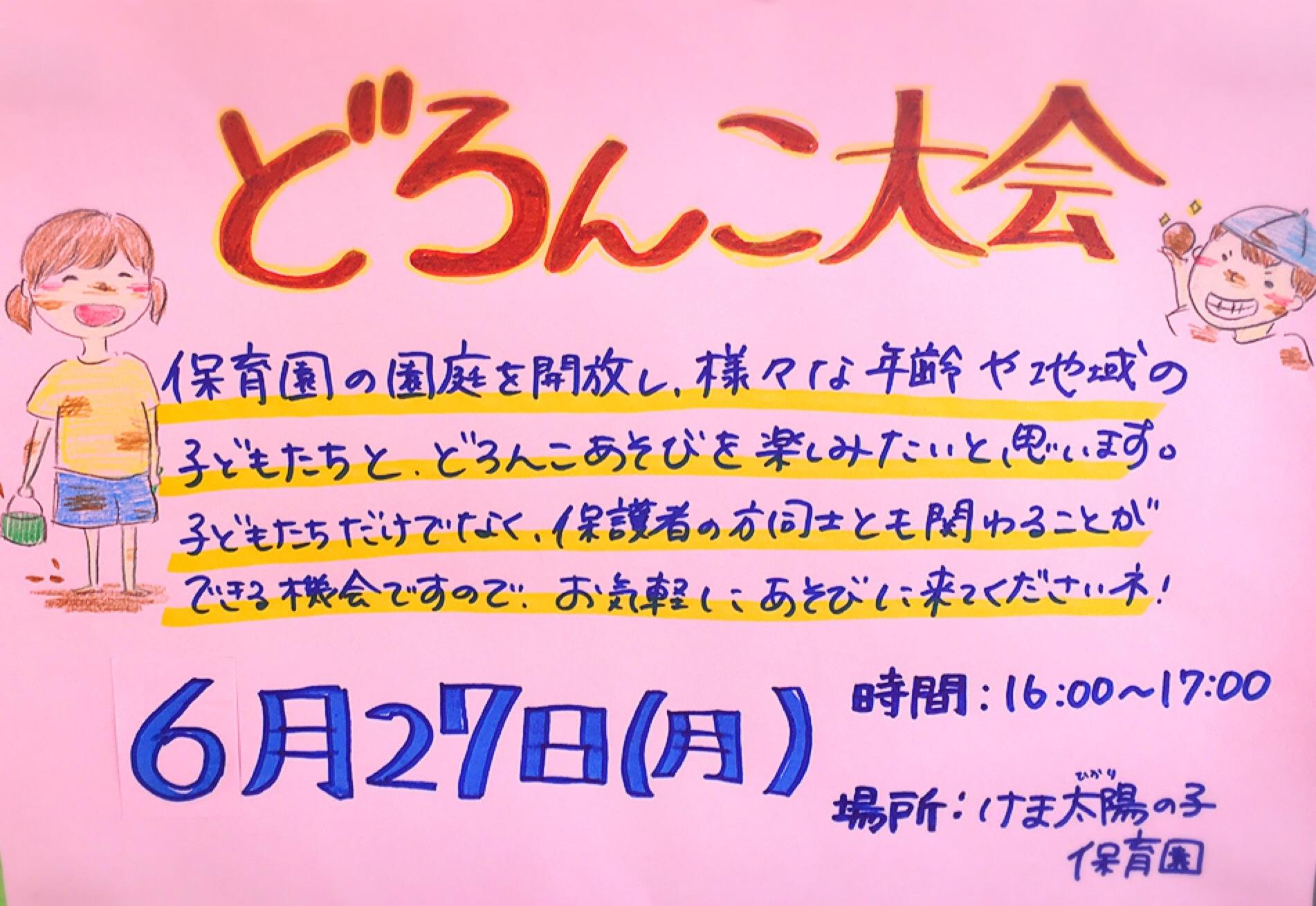 ◯どろんこ大会◯_c0197584_01174724.jpeg