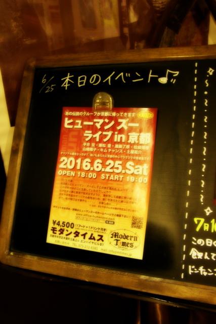 ヒューマン・ズー ライブ in 京都~~~♪_c0057390_1844526.jpg