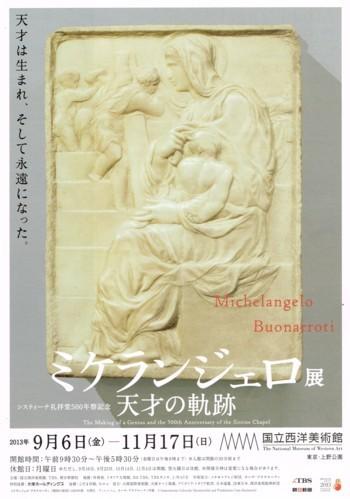 システィーナ礼拝堂500年祭記念 ミケランジェロ展 天才の軌跡_f0364509_21565499.jpg