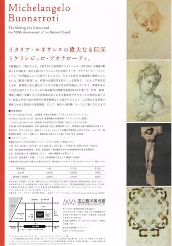 システィーナ礼拝堂500年祭記念 ミケランジェロ展 天才の軌跡_f0364509_21572055.jpg