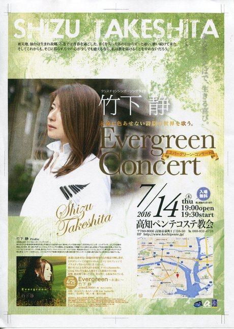 ♪竹下静コンサート♪_e0228813_1724255.jpg