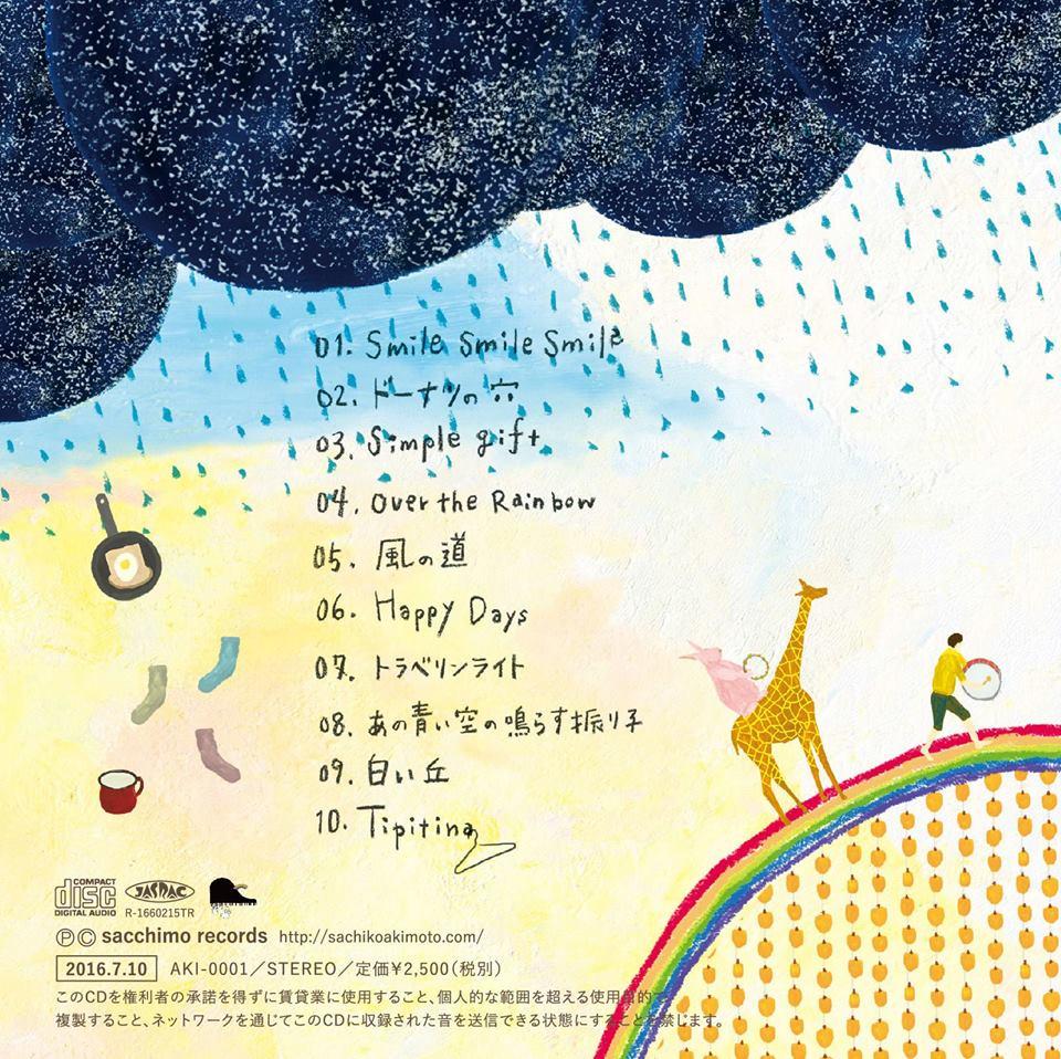 秋元紗智子CDの試聴はこちら!_e0239118_1616595.jpg