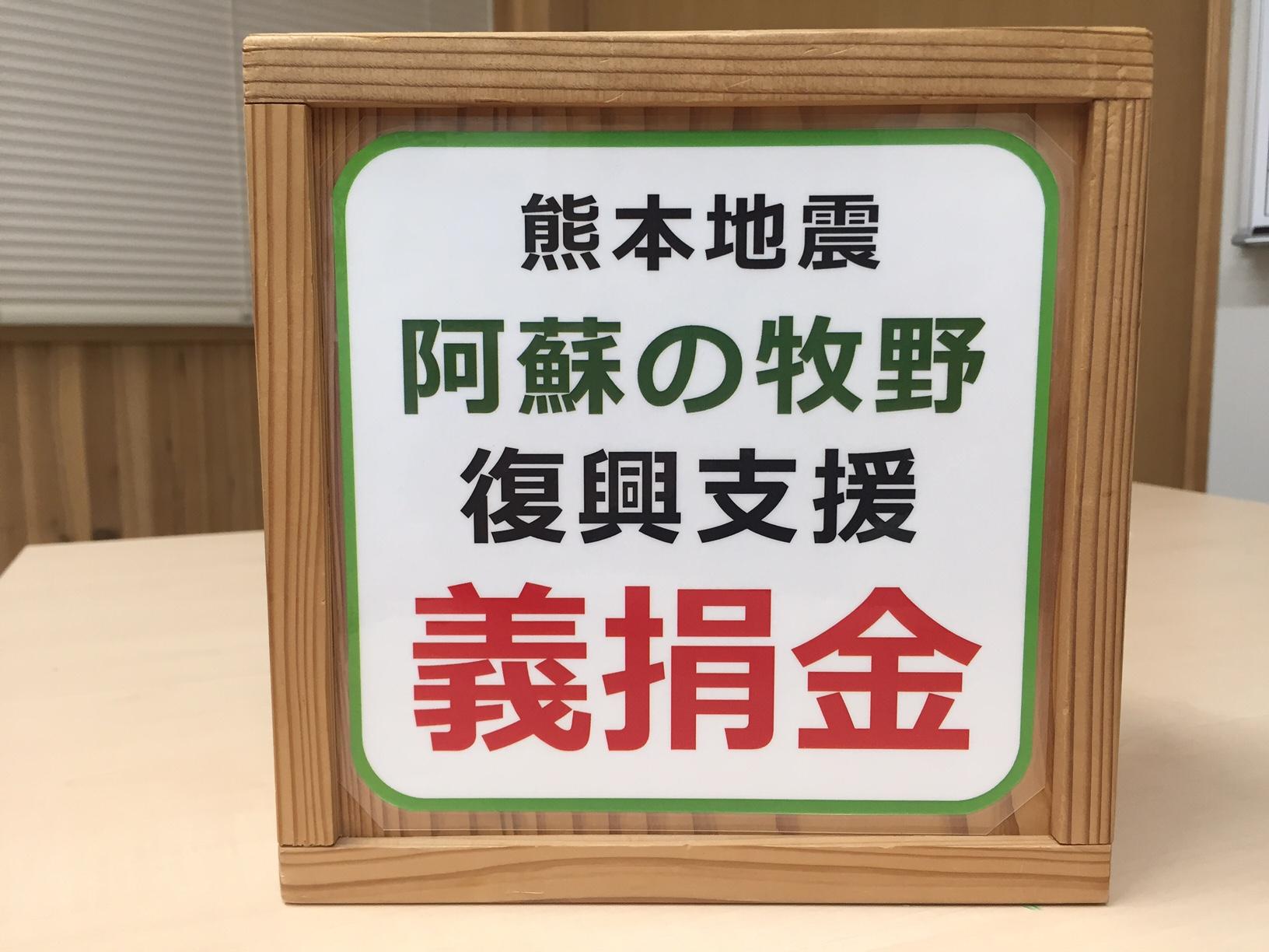 東京で義捐金を募りました_a0114743_1262241.jpg