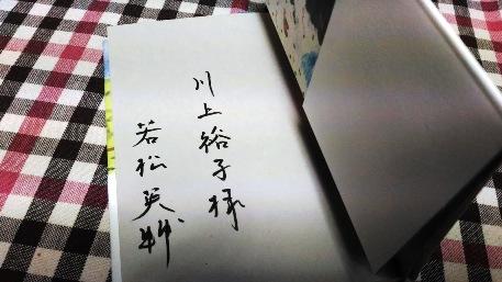 『悲しみの秘義』刊行記念、若松英輔さんトークイベントに参加しました_c0190960_212110100.jpg