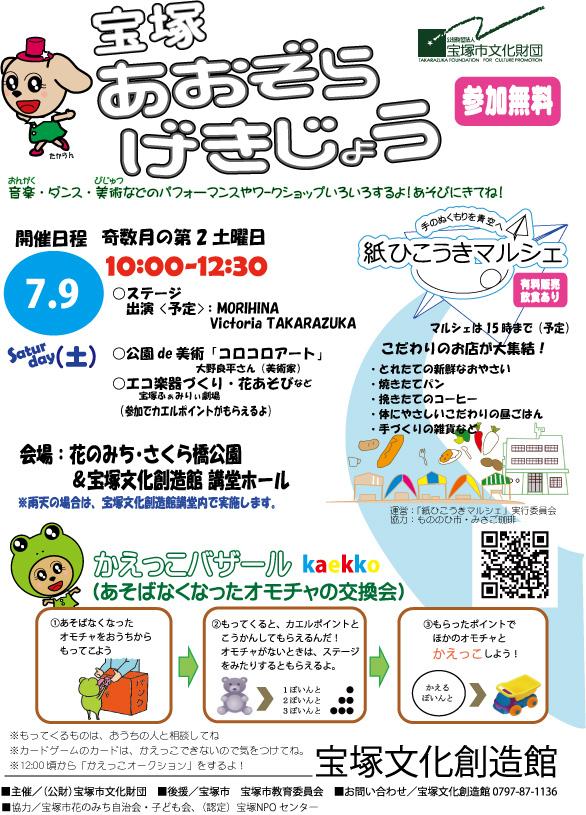 兵庫県宝塚市からの開催情報_b0087598_17171761.jpg