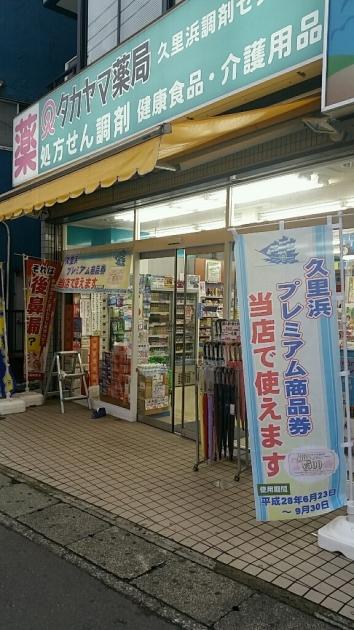 久里浜商店街 限定 プレミアム商品券2016_d0092901_20235649.jpg
