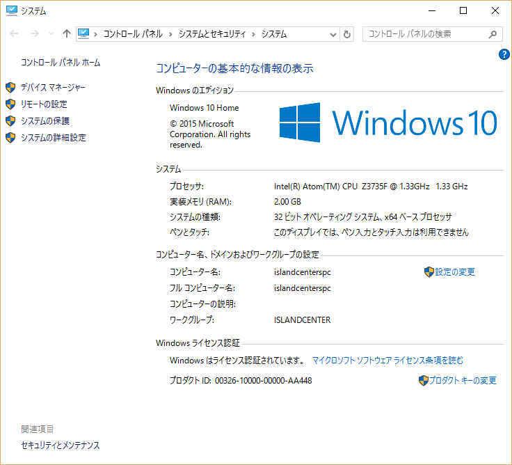 激安スティック PC は安価なシンクライアント、VDI 導入の第一歩_a0056607_10582513.jpg