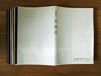オリジナルの吉村順三図面集・・・。_c0195909_17364799.jpg