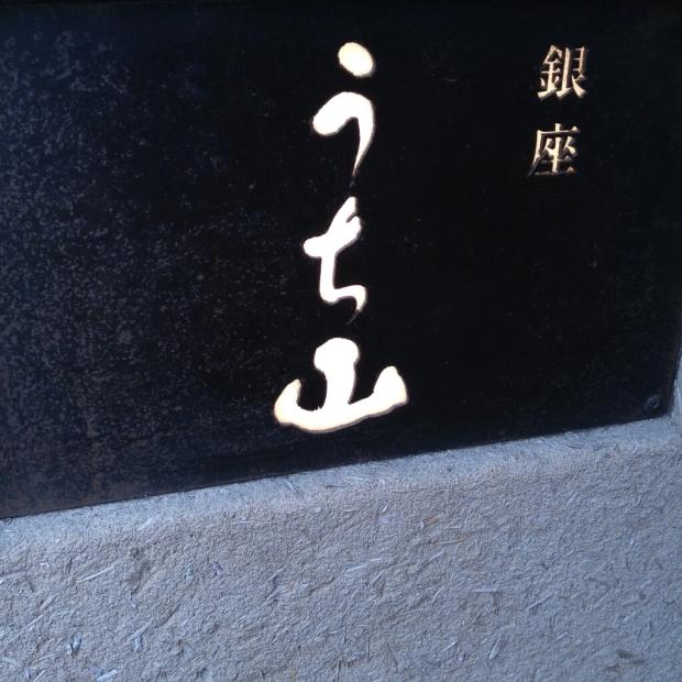 銀座「うち山」_c0124528_17345207.jpg