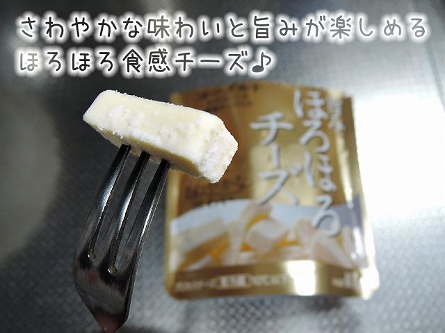 【モラタメ】 小岩井 旨みほろほろチーズ_c0062832_10175581.jpg