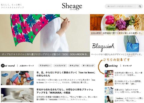 Sheage に掲載されました_d0156336_10342647.jpg