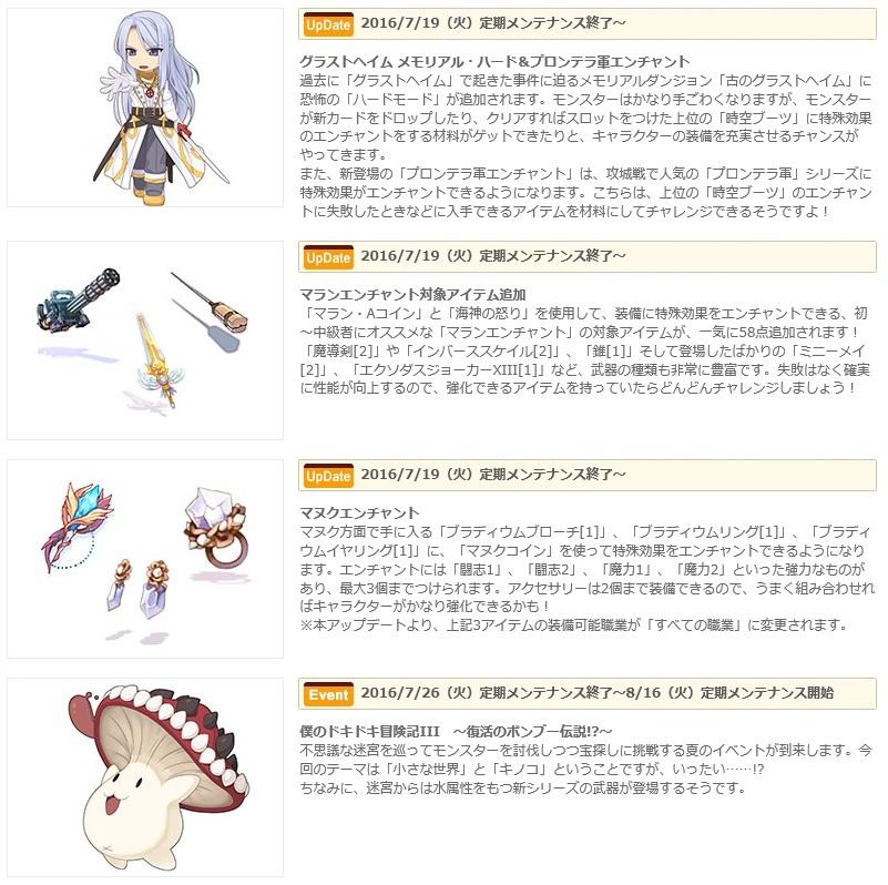 6/28 メンテ情報_d0138649_20575426.jpg
