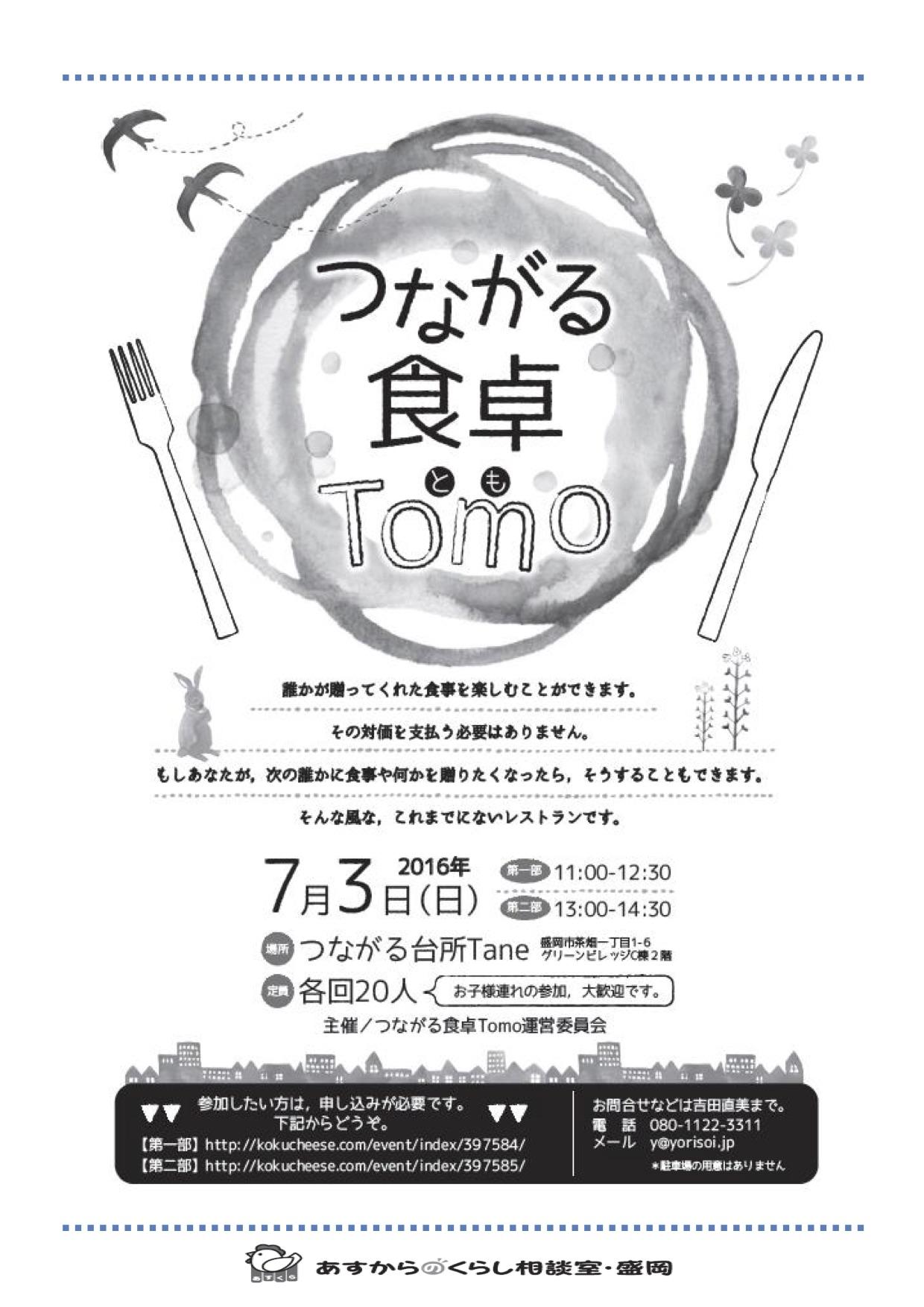 つながる食卓 Tomo を開催します(2016 年7月3日)_a0103650_2348379.jpg