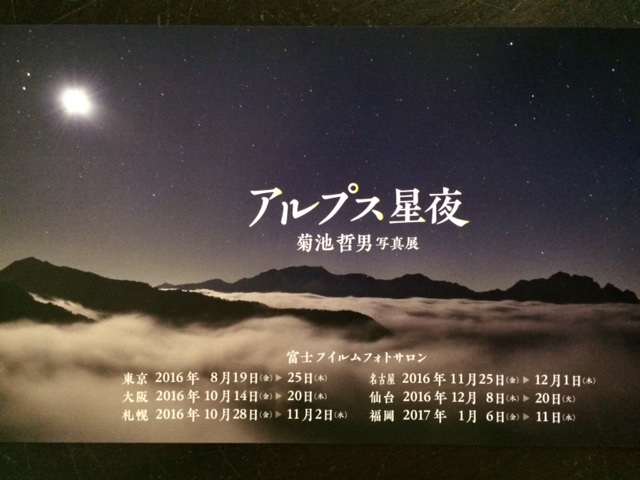 新・写真集『アルプス星夜』_b0147051_13342931.jpg