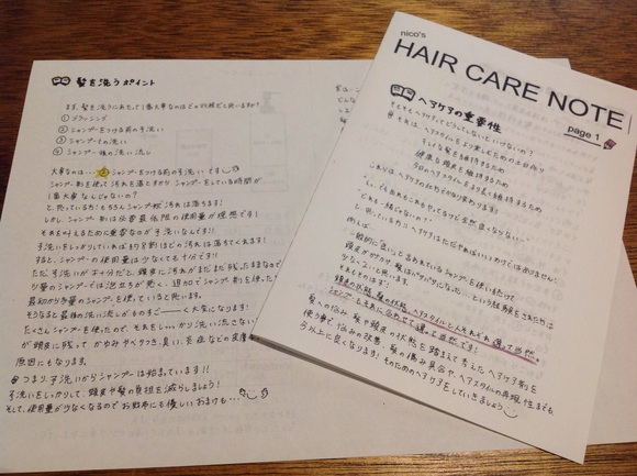 hair care note出来ました!_a0234454_2130685.jpg
