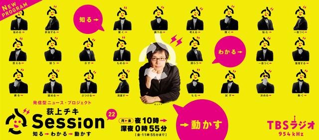 『荻上チキ・Session-22』ヤマザキ・とり プリニウスを語る録音_a0087957_8502189.jpg