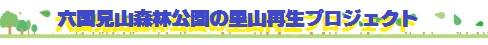 北鎌倉湧水ネットワークのHP、6年ぶりに更新6・26_c0014967_9174370.jpg