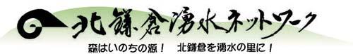 北鎌倉湧水ネットワークのHP、6年ぶりに更新6・26_c0014967_919121.jpg