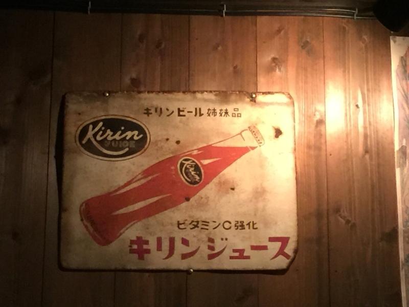昭和レトロの居酒屋にて_b0305770_10512386.jpg