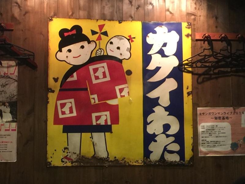 昭和レトロの居酒屋にて_b0305770_10514869.jpg