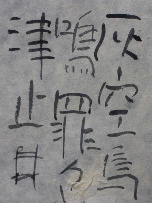 朝歌6月28日_c0169176_7145328.jpg