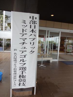 中部日本地区予選大会(ミッドアマ)H28.6.29_d0338682_15195858.jpg