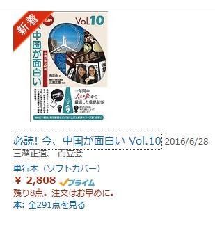 『必読!今、中国が面白い Vol.10』、本日にアマゾンから発売_d0027795_8392655.jpg