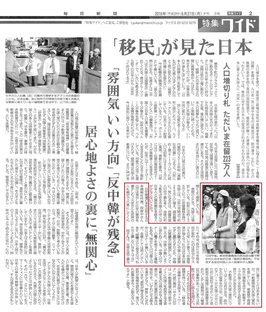 昨日の毎日新聞夕刊に、段躍中のコメントと写真が掲載された_d0027795_8464830.jpg
