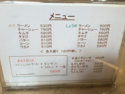 ラーメン放浪記 16_e0115904_12421927.jpg