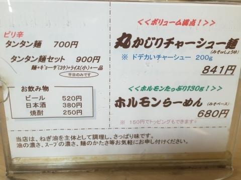 ラーメン放浪記 16_e0115904_12424404.jpg