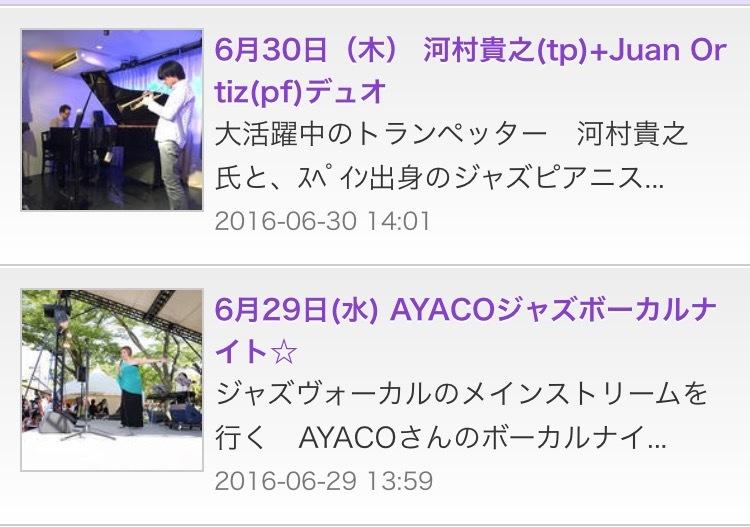 Jazzlive comin  本日のライブ と  7月のライブスケジュール_b0115606_11031057.jpeg