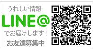 LINE@を始めました。友達募集中!最新情報や新着作品をLINEでお知らせいたします