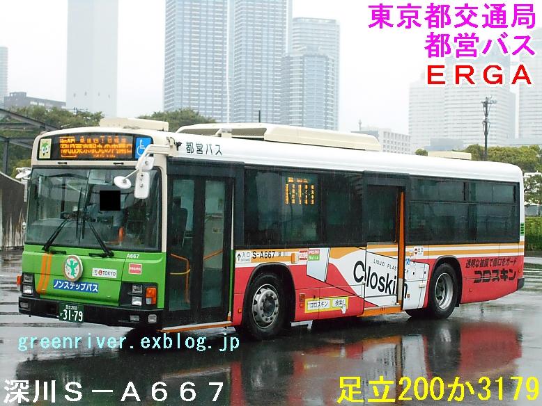 東京都交通局 S-A667 【コロスキン】_e0004218_2025793.jpg