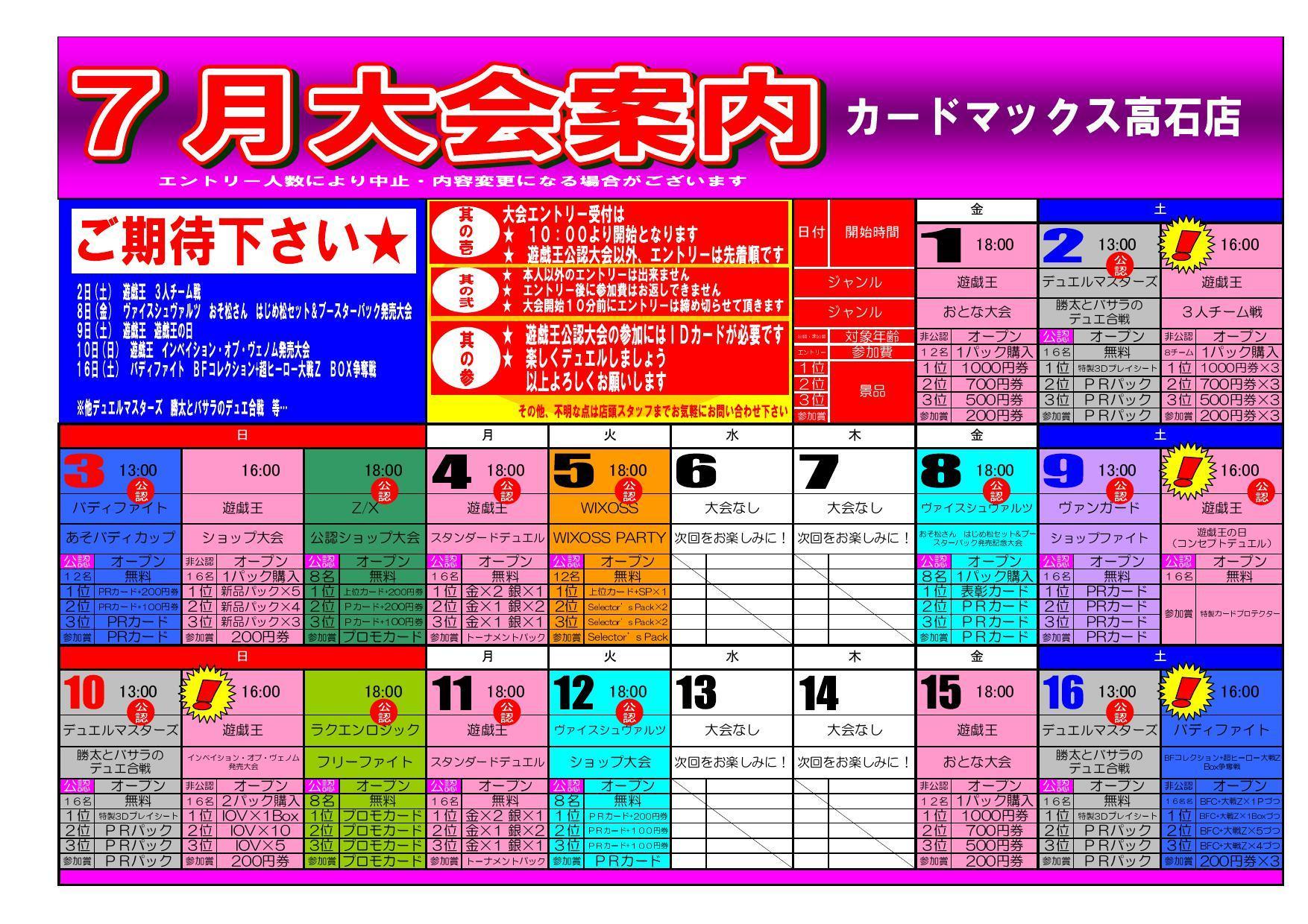【高石店】7月前半大会情報_d0259027_00313663.jpg