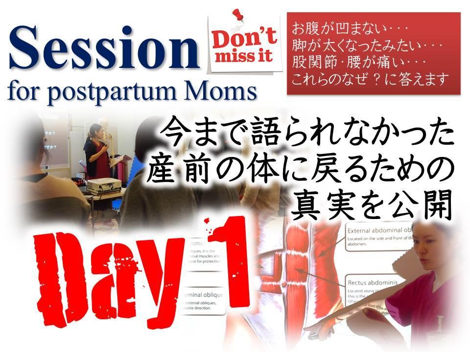 腹筋を正しく使ってお腹をひっこめるプログラム 1月27日 Session Day1 開催のお知らせ_a0070928_11122572.jpg