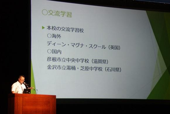 石川県ユネスコ協会