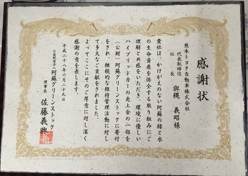 熊本トヨタ自動車からの寄付贈呈_a0114743_11355417.jpg