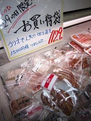 毎月29日はいい肉の日&ポイント2倍Day_c0141652_11170549.jpg
